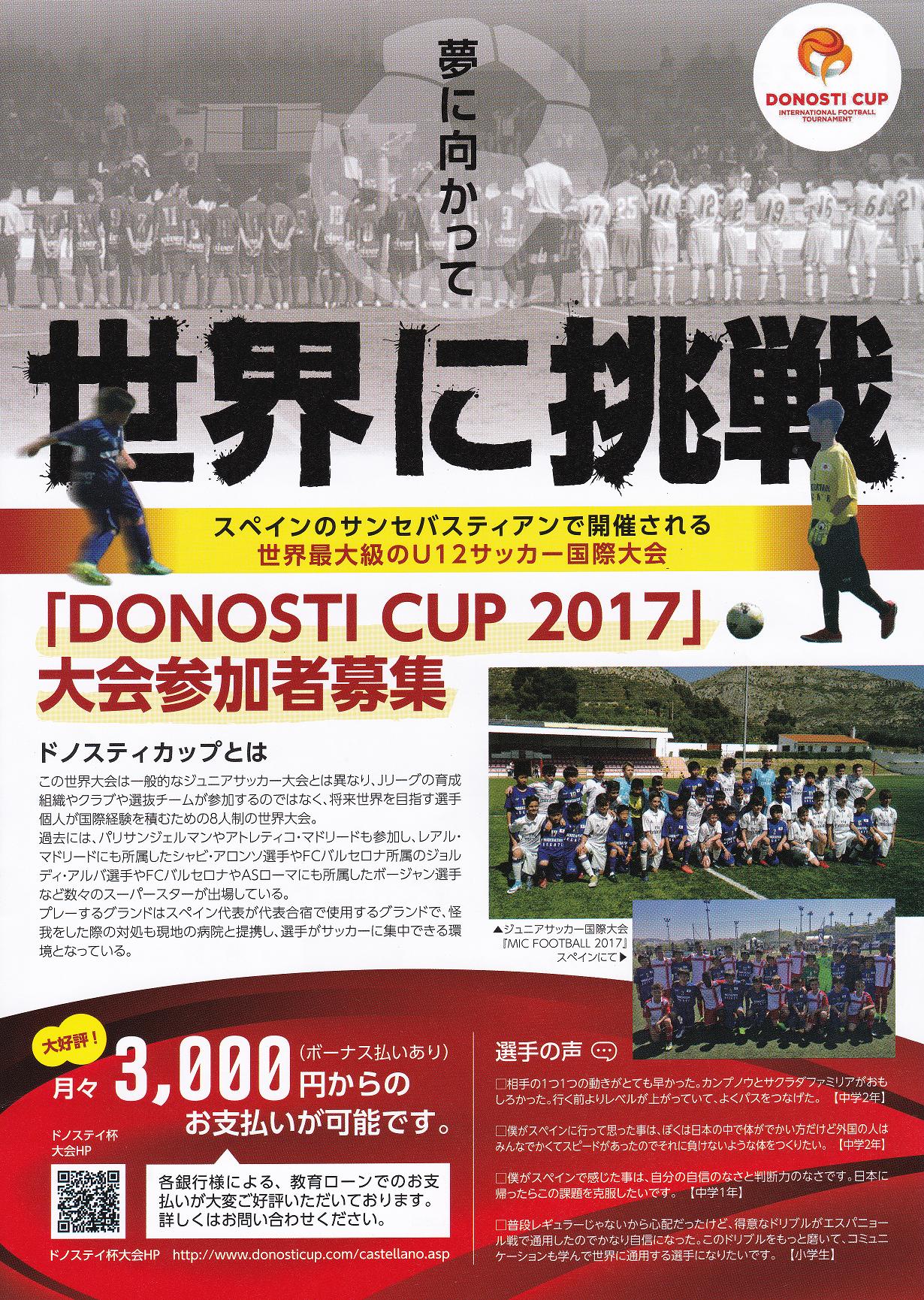 ドノスティー大会2017