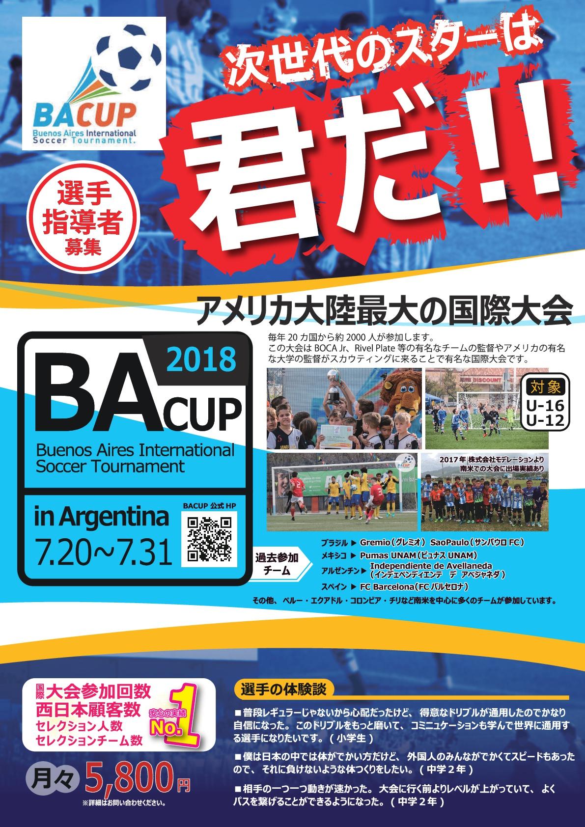 BA CUP《モデレーション》