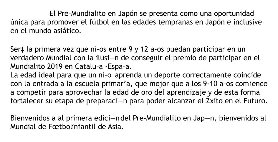 プレ・ムンディアリットサッカー国際大会 リカルドよりメッセージ
