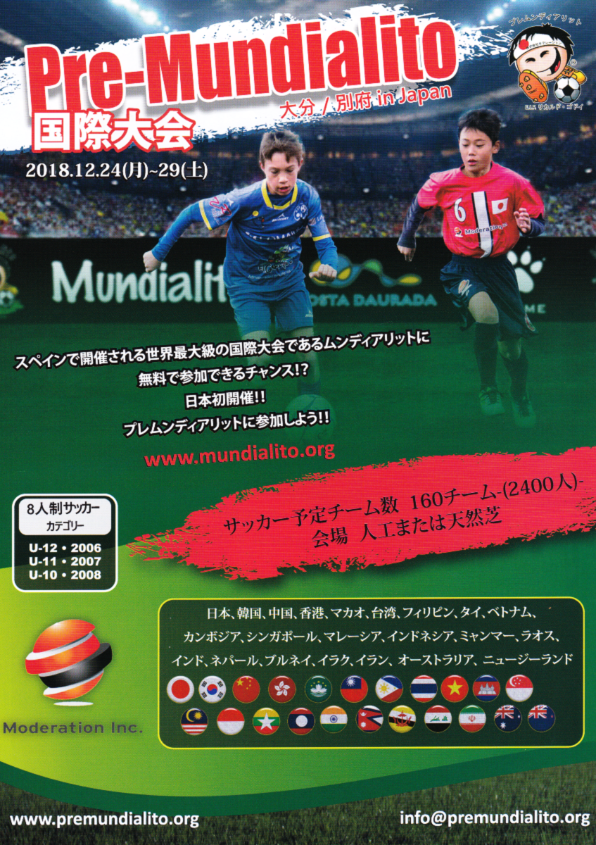 2018年第1回Pre-Mundialito国際大会 大分・別府 in Japan