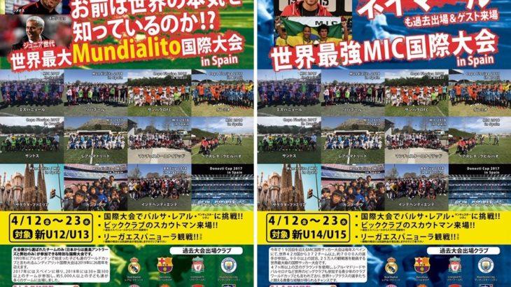 Mundialito国際大会・MIC国際大会 来年度も参加決定!
