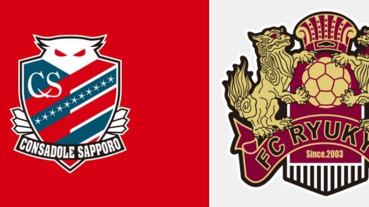 コンサドーレ札幌・FC琉球の参加決定!