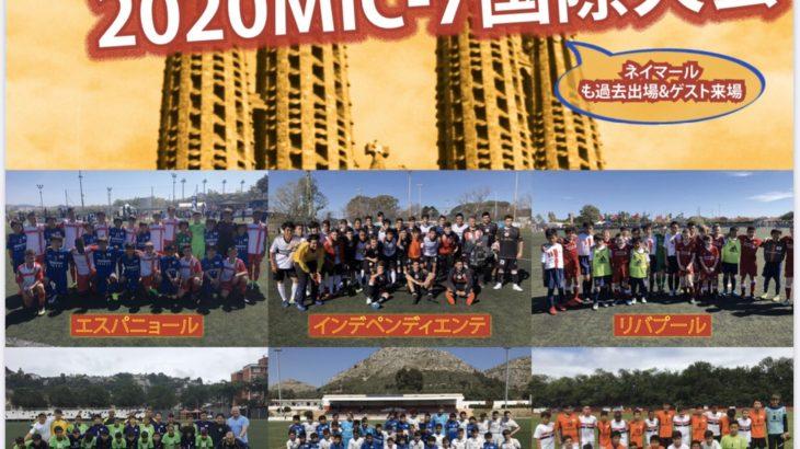 Mic-7国際大会!!